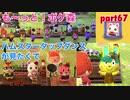 □■も〜っと!ポケ森を実況プレイ part67【タップダンスwithハムスター】
