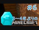 【Minecraft】3~4年ぶりのマイクラ(大体初見)#6【実況プレイ】