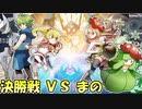【ポケモンUSM】ドレディアと共に最強実況者全力決定戦 決勝戦【VS まのさん】
