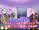 琴葉姉妹が学ぶ【簿記】#1 原価って何?