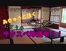 あきゅうと往く!にとりのサタスペ珍道中!!3-5
