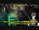 協力重視FPS「GTFO」アルファテスト感想