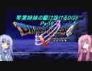 【PS2版DQ5】茜ちゃんがDQ5の世界を駆け抜けるようですPart9【VOICEROID実況】