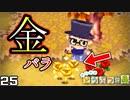 【超高額】1本、2500ベルで売れる。金のバラを作る!! 【あつ森-記念-】 25