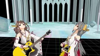 【MMD艦これ】 ジッタードール(大和&金剛&榛名) 盗賊つばき流Wギターバージョン おまけ付 1080p