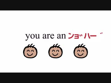 you are an ンョ゛ハー゛