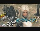【ゼノブレイドX】初見と助手で実況Part161