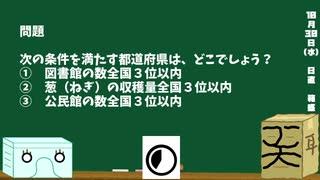【箱盛】都道府県クイズ生活(153日目)2019年10月30日