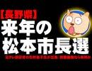【長野県】来年の松本市長選の分析 - 元テレ朝記者の花村恵子氏が出馬表明、現職後継なら有利か