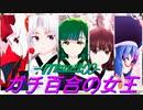【MMD杯ZERO2】東北三姉妹with音街ウナ&ついなちゃんでガチ百合の女王【VOICEROIDMMD】