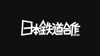 【合作】日本鉄道合作2019