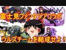 【パズドラ】富士見ファンタジアコラボガチャ ウルズチームを揃えたい!