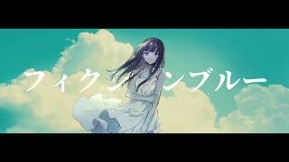 【005】 フィクションブルー 【男2人ver.】 いるりる×CO:PEN