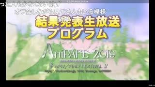 【#ニコ生/公開】#AniPAFE2019 結果発表生放送【AMV/MAD】前半戦