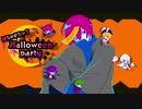 【アルスロイド】はちゃめちゃ!Halloween party【ハロウィンオリジナル】
