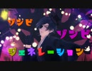 【MMD刀剣乱舞】ゾンビゾンビジェネレーション