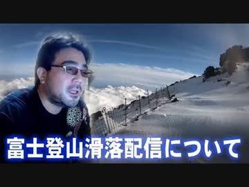 ニコニコ 動画 富士山 滑落