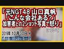 『元NGT山口真帆「こんな会社ある?」加害者2ショット写真で怒り』についてetc【日記的動画(2019年10月30日分)】[ 213/365 ]