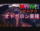 【MHW:I】モンハンアイスボーン実況#18『永遠のライバル卒業の時』