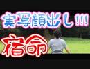 【宿命】実写MV作って歌ってみた/Sala【14日目】