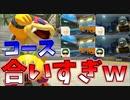 【マリオカート8DX】 マリカ&ポケモン実況者フレ戦 2GP目 はたさこ視点【実況】