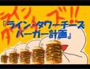 """のまさんち「【ロッテリア】タワーチーズバーガー""""ライン"""" 計画!.wmv」"""