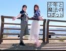 【ウタ姉×masako】少年と魔法のロボット 踊ってみた【初コラボ】※NG集付