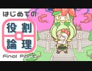【ポケモンUSM】初めての役割論理 Final Part 最強決定戦【vsしぇいど】