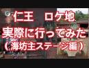 #3【仁王/Nioh】ロケ地に実際に行ってきました(海坊主ステージ編)