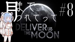 【Deliver Us The Moon】月までつれてって-8歩目【VOICEROID実況】