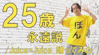 【ぽんでゅ】25歳永遠説/Juice=Juice踊ってみた【ハピバ】