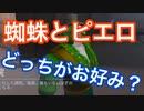 【第五人格 Identity V】蜘蛛とピエロ…どっちがお好み!?