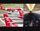 【エアアジア】富裕な旅の楽しみ方 マレーシアジョホールバル〜クアラルンプールの飛行機移動編