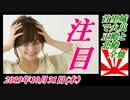 25-A 桜井誠、オレンジラジオ  まだまだ続く〇〇〇〇 ~菜々子の独り言 2019年10月30日(水)