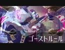 【弾いてみた】ゴーストルール/DECO*27