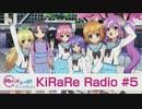 Re_ステージ! ドリームデイズ♪生放送「KiRaRe Radio」#5 2019年10月30日