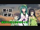 【VOICEROID劇場】東北ずん子と小さなセイカ 第4話「絶望」