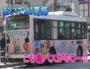 こち亀バスがGO~!!