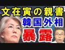 文在寅の親書が物凄い上から目線だったと韓国外相が暴露。安倍首相に日韓首脳会談を呼び掛けるも自分の立場を全くわかっていない…【海外の反応】