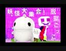 【脱獄ごっこ】百鬼夜行・最凶の妖怪【3本勝負】