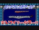 【実況】ロックマンメガワールド~突入ワイリータワー!!~