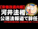 河井克行法相が公選法報道で辞任 - 9月の安倍内閣改造後、菅原経産相に続いて2人目