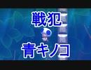 【実況】暴言マリオメーカー 第10回 戦犯を許すな