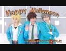 【3Aトリオ】Happy Halloween うざっ隊で踊ってみた【あんスタ】