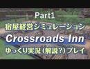 【Crossroads Inn #1】ゆっくり実況(解説?)プレイ【日本語】