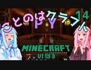 【ほのぼの姉妹】ことのはクラフトPY Part.14【Minecraft】