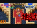 【実況】勇者ぼっち、旅に出る。 Part21【ドラゴンクエスト3】~ゼニスの城~