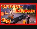 【ライフアフター】HALLOWEEN風PVその2