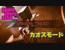 【GTA5】ストーリーをカオスモードで攻略 Part.6【ダイジェスト】