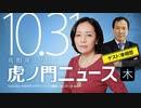 【DHC】2019/10/31(木) 有本香×李相哲×飯山陽(Skype中継)×居島一平【虎ノ門ニュース】